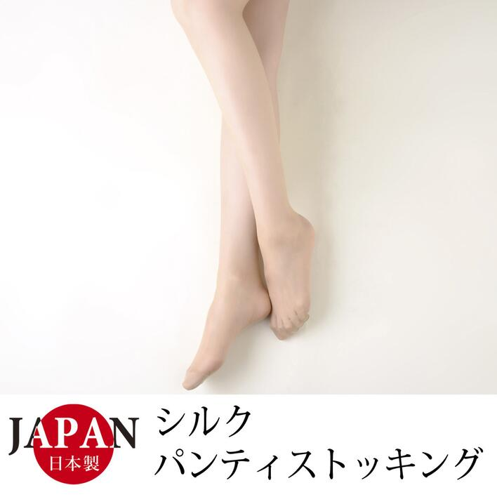 Silk Tights 50% Nylon, 27% Silk, 23% Polyurethane